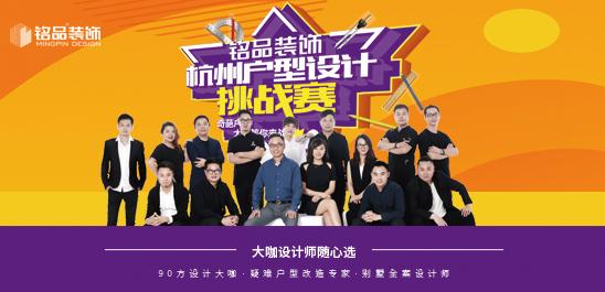 重金悬赏杭州奇葩户型,设计大咖等你来战!