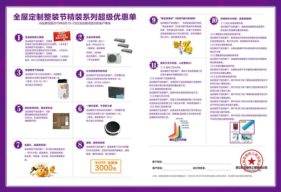 杭州装修活动清单
