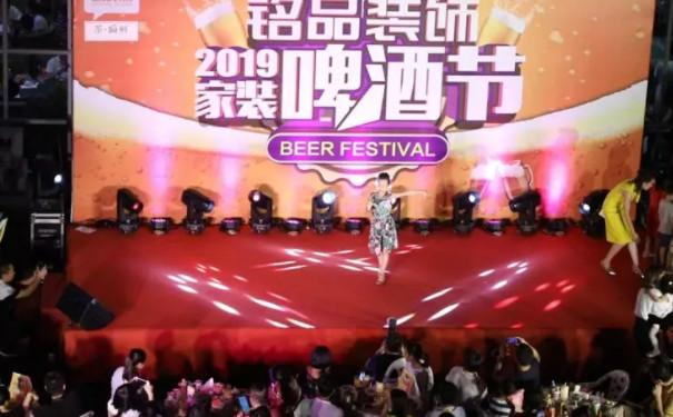 啤酒节舞台