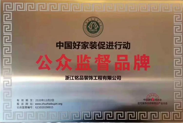中国好家装品牌装饰品牌证书
